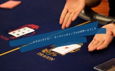 ドラゴンタイガー – オンラインギャンブルの世界へようこそ