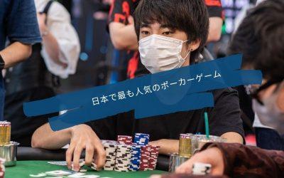 日本で最も人気のポーカーゲーム
