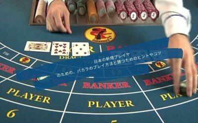 日本の新規プレイヤーのための、バカラのプレイ方法と勝つためのヒントやコツ
